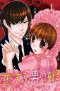 恋する男の娘(プリンセス)(コミックノベル) 1【電