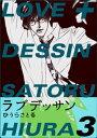LOVE+DESSIN 3巻【電子書籍】[ ひうらさとる ]