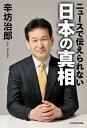 ニュースで伝えられない 日本の真相【電子書籍】[ 辛坊 治郎 ]