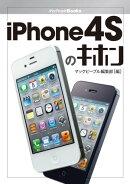 iPhone 4S�Υ��ۥ�