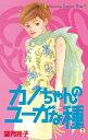 カノちゃんのユーガな種(2)【電子書籍】[ 望月玲子 ]