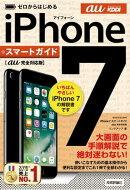 ���?��Ϥ���� iPhone 7 ���ޡ��ȥ����� au�����б���