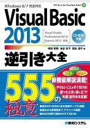 Visual Basic 2013�հ����� 555�ζ˰�