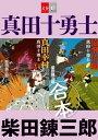 合本 真田十勇士【文春e-Books】【電子書籍】[ 柴田錬三郎 ]