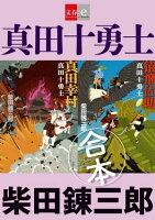 合本真田十勇士【文春e-Books】