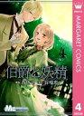 伯爵と妖精 4【電子書籍】[ 谷瑞恵 ]