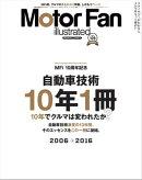 Motor Fan illustrated Vol.120