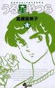 うる星やつら〔新装版〕(4)【電子書籍】[ 高橋留美子 ]