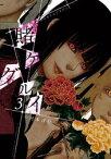 賭ケグルイ 3巻【電子書籍】[ 河本ほむら ]