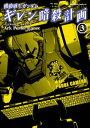 機動戦士ガンダム ギレン暗殺計画(3)【電子書籍】[ Ark Performance,富野 由悠季,矢立 肇 ]
