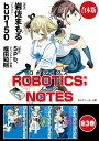 【合本版】ROBOTICS NOTES 全3巻【電子書籍】 岩佐 まもる