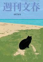 週刊文春4月7日号[雑誌]