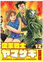 企業戦士YAMAZAKI 12【電子書籍】[ 富沢順 ]