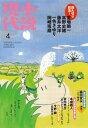 小説現代 2017年 4月号【電子書籍】 講談社