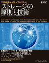 IT技術者なら知っておきたい ストレージの原則と技術Storing, Managing, and Protecting Digital Information in Classic, Virtualized, and Cloud Environments,