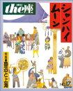 ������ 17�桡�����ϥ����(1990)
