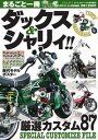 I LOVE DAX&CHALY 2013年 10月号【電子書籍】
