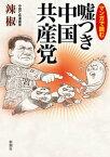 マンガで読む 嘘つき中国共産党【電子書籍】[ 辣椒 ]