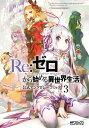 Re:ゼロから始める異世界生活 公式アンソロジーコミック Vol.3【電子書籍】 長月 達平