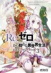 Re:ゼロから始める異世界生活 公式アンソロジーコミック Vol.3【電子書籍】[ 長月 達平 ]