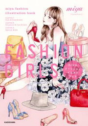 FASHION GIRLS miyaファッションイラストブック【電子書籍】[ miya(ミヤマアユミ) ]