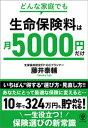 どんな家庭でも 生命保険料は月5000円...