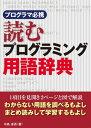 プログラマ必携 読むプログラミング用語辞典(日経BP