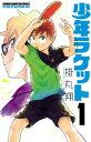 少年ラケット 1【電子書籍】[ 掛丸翔 ]
