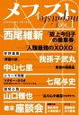 メフィスト 2017 VOL.1【電子書籍】[ 講談社 文芸第三出版部 ]