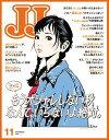 JJ 2019年11月号【電子書籍】