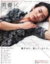 男優K Vol.1 Vol.1 【電子書籍】