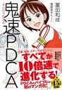 まんがでわかる鬼速PDCA【電子書籍】[ 冨田和成 ]