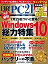 日経PC21 (ピーシーニジュウイチ) 2015年 09月号 [雑誌]【電子書籍】[ 日経PC21編集部 ]