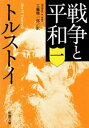 戦争と平和(一)(新潮文庫)【電子書籍】[ トルストイ ]