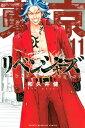 東京卍リベンジャーズ11巻【電子書籍】 和久井健