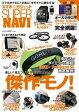 スマホ&ガジェット SUPER NAVI【電子書籍】[ 三栄書房 ]