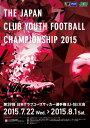 「第39回日本クラブユースサッカー選手権(U-18)大会」大会プログラム【電子書籍】[ 日本クラブユースサッカー連盟 ]