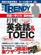 日経トレンディ 2014年 11月号 [雑誌]【電子書籍】[ 日経トレンディ編集部 ]
