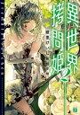 異世界拷問姫 2【電子特典付き】【電子書籍】[ 綾里 けいし ]