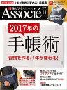 日経ビジネスアソシエ 2016年 11月号 [雑誌]【電子書籍】[ 日経ビジネスアソシエ編集部 ]