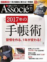 日経ビジネスアソシエ2016年11月号[雑誌]