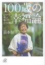100歳の幸福論。 ひとりで楽しく暮らす、5つの秘訣【電子書籍】[ 笹本恒子 ]