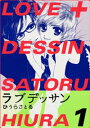 LOVE+DESSIN 1巻【電子書籍】[ ひうらさとる ]