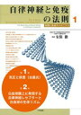 自律神経と免疫の法則 分冊1 第1章(気圧と疾患(虫垂炎))、第2章(白血球膜上に発現する自律神経レ