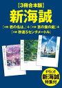 【3冊合本版】新海誠『小説 君の名は。』+『小説 言の葉の庭』+『小説 秒速5センチメートル』 ダ・