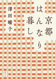 京都はんなり暮し 〈新装版〉【電子書籍】[ 澤田瞳子 ]