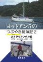 ヨットアン5 つぶやき航海記 2【電子書籍】[ 駒井俊之 ]