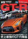 ニューモデル速報 第540弾 新型GT-Rのすべて【電子書籍】[ 三栄書房 ]