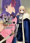Fate/stay night(7)【電子書籍】[ 西脇 だっと ]
