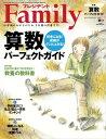 プレジデントFamily (ファミリー)2015年 10月号 雑誌 【電子書籍】 プレジデントFamily編集部